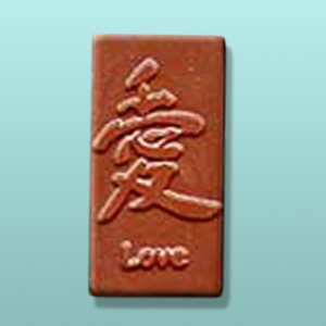 Chocolate Love Asian Symbol Favor