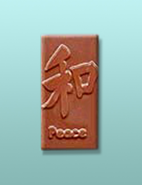 Chocolate Peace Asian Symbol Favor