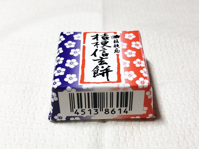 桔梗信玄餅なパッケージ