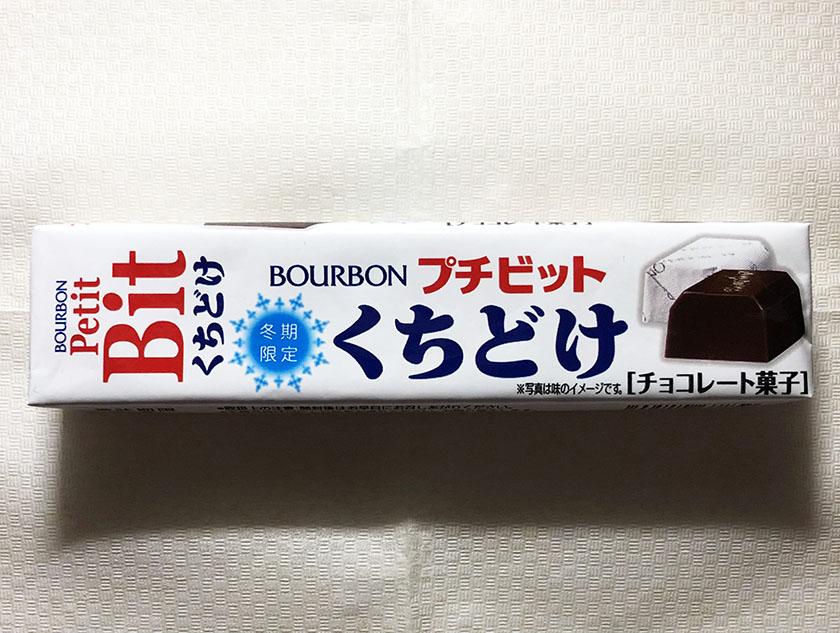 さわやかな白だけどミルクチョコ