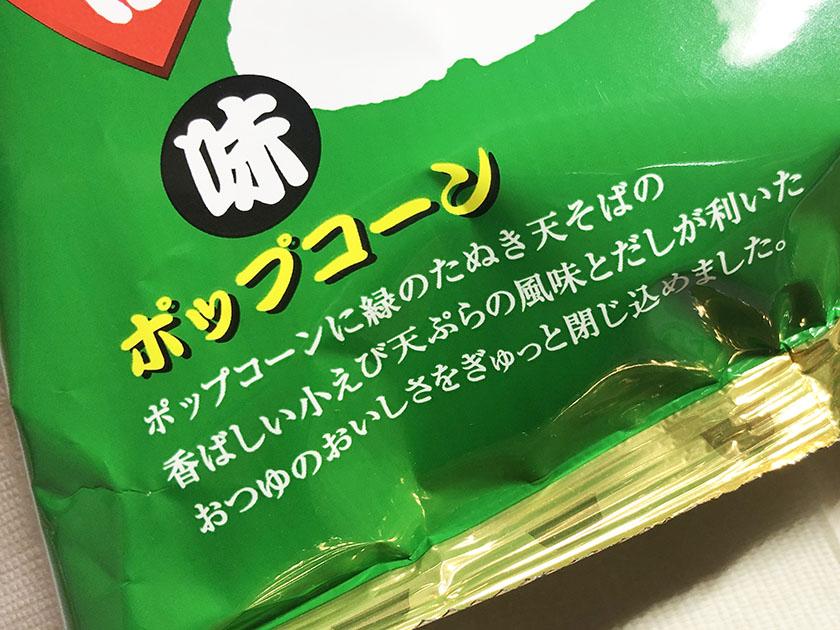 蕎麦ではなくポップコーン