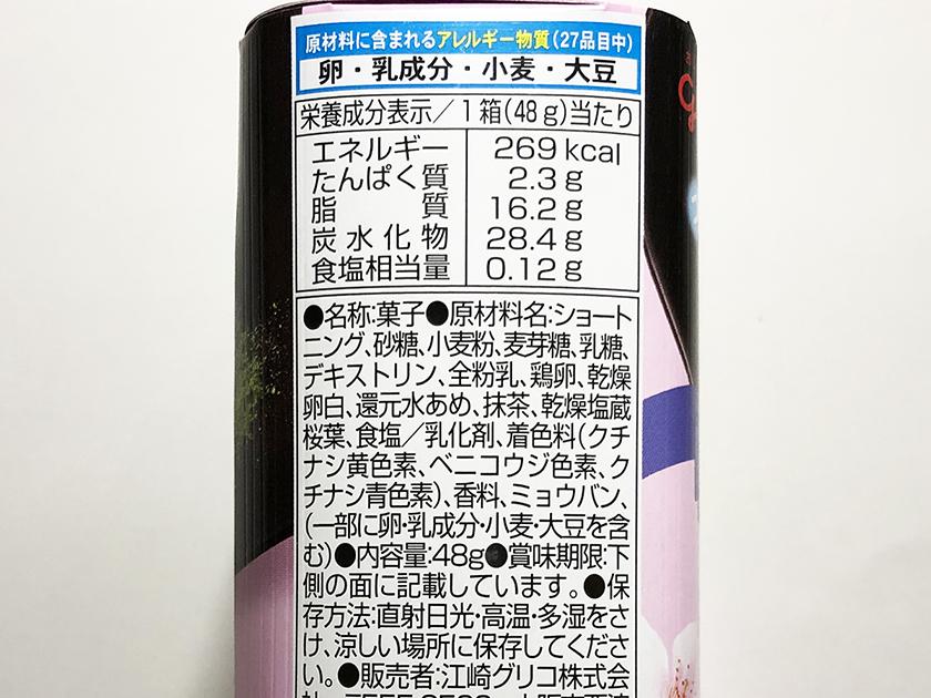『グリコ』の「国産さくら&西尾抹茶使用クリームコロン大人のさくら抹茶」の原材料名とカロリー