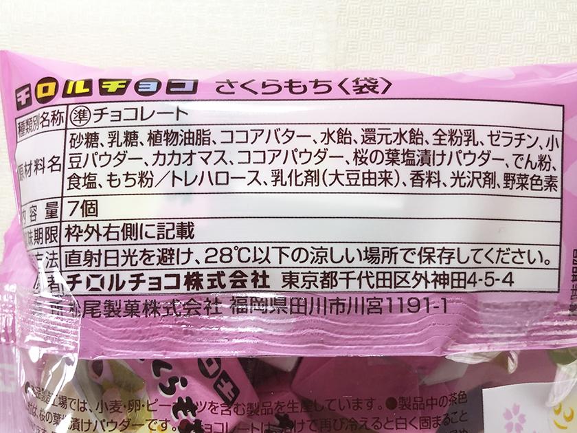 『チロルチョコ』の「さくらもちチョコ」の原材料名