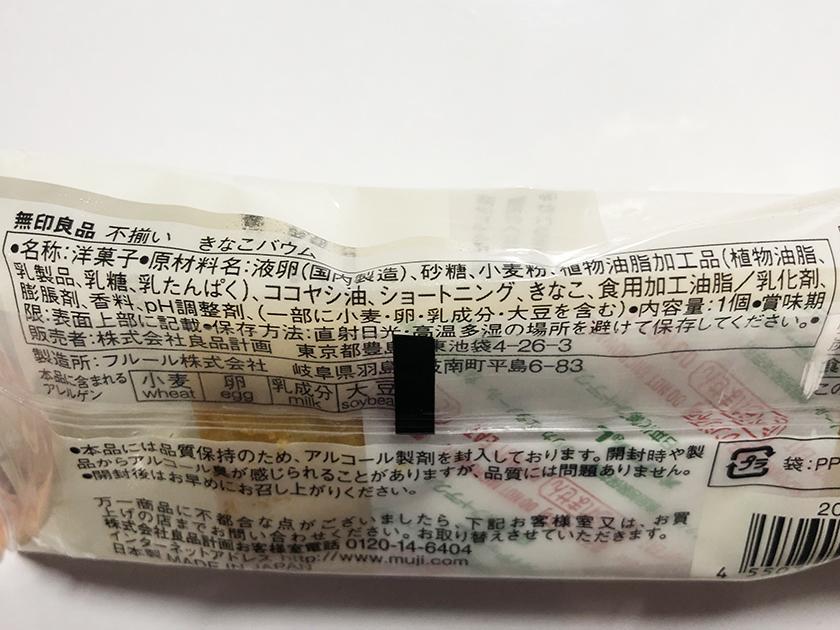 『無印良品』の「不揃いきなこバウム」の原材料名