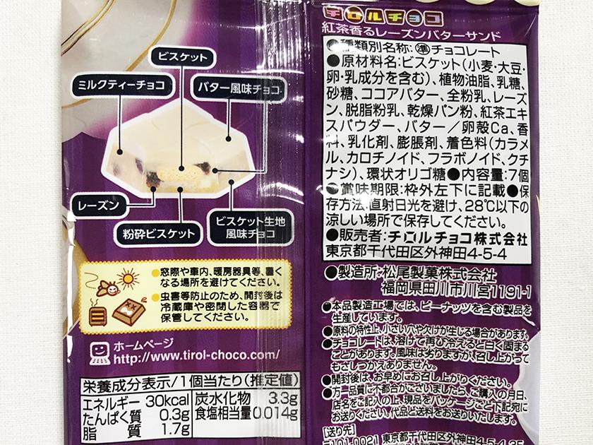『チロルチョコ』の「紅茶香るレーズンバターサンド」の原材料名とカロリー