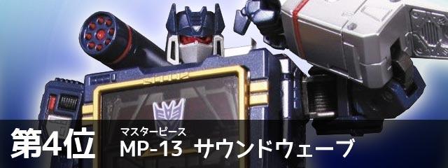 第4位MP-13サウンドウェーブ
