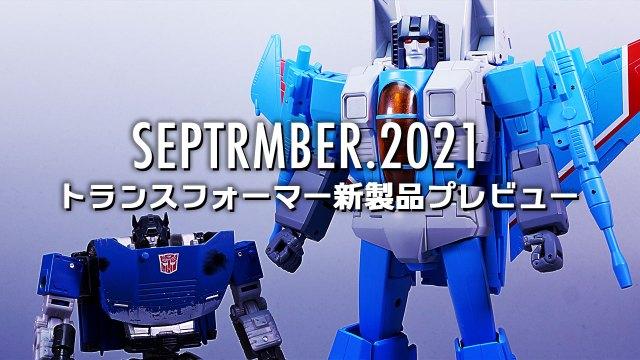 2021年9月新製品プレビュー