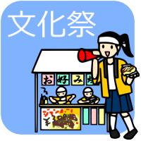超ユニーク!高校の文化祭向けの出し物アイデア・企画まとめ!