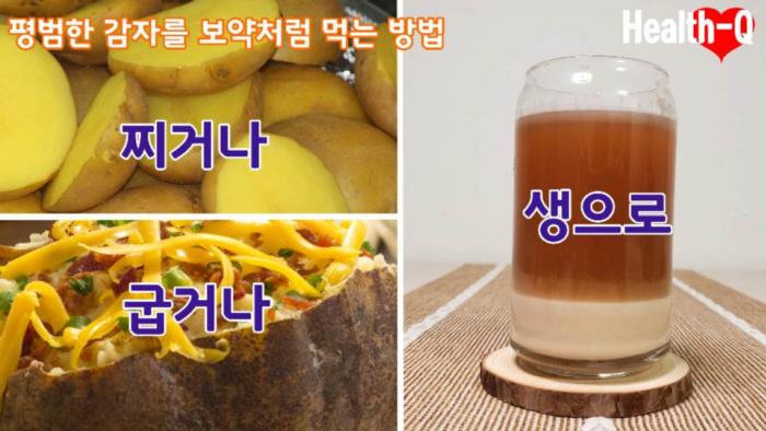 감자 효능과 부작용