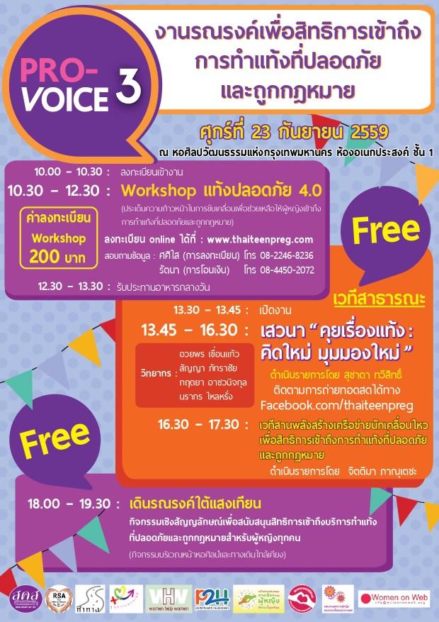pro-voice-ss3-final-ok-01