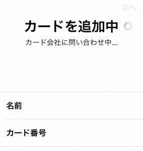 iphone5sでアップルペイ
