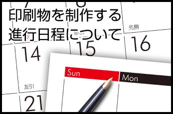 印刷物を制作する進行日程について