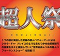 第27回尾山台フェスティバル