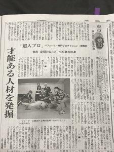 徳島新聞×超人プロ
