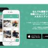 不要品を直接売り買いできるメルカリ「アッテ」は、送料・手数料がかからず0円で利用できる!