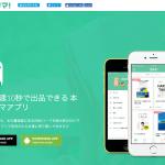 本専用のフリマアプリ「ブクマ!」で本を買おう、売ろう!(300ポイント・招待コードあり)