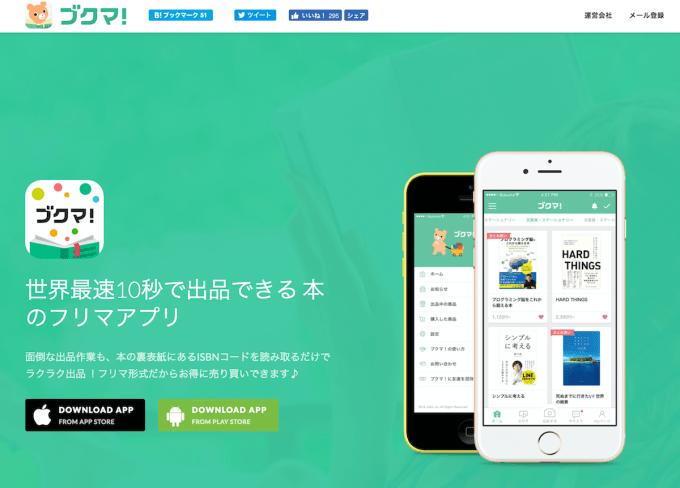 本専用のフリマアプリ「ブクマ!」