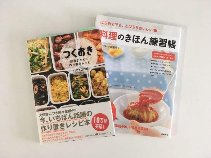 参考にしている料理本