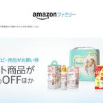 小さい子どもがいるかたにおすすめ。オムツ・ミルクがAmazonファミリーで15%オフで買えますよ!