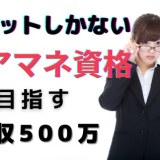 【年収500万も可能!?】メリットしかないケアマネ資格!介護職はケアマネ資格を取得するべき!