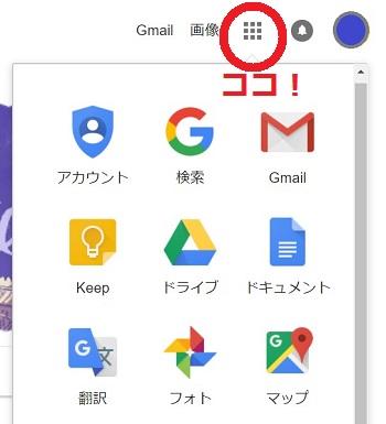 Googleアプリの場所