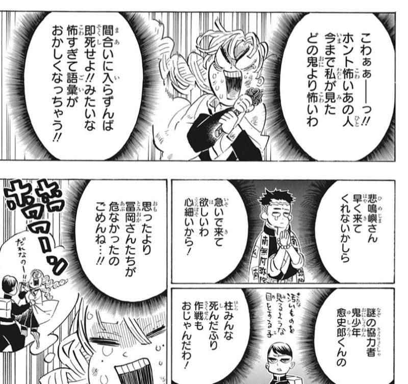 鬼滅の刃の恋柱・甘露寺蜜璃とかいうギャグ要員w