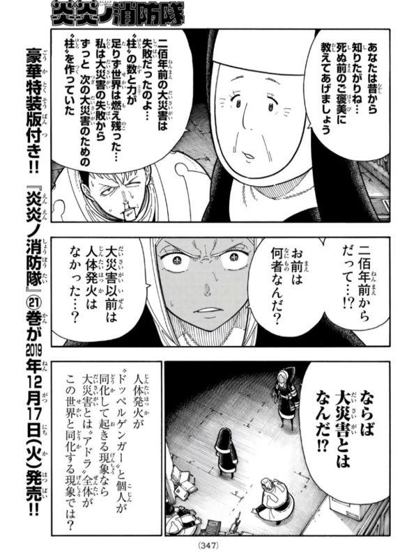 ネタバレ 消防 隊 炎炎 ノ