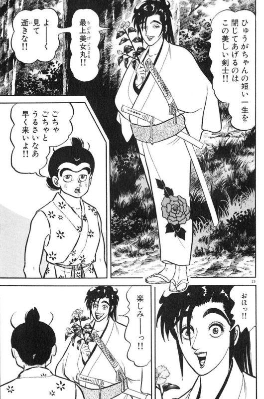 【画像】「あずみ」とかいう漫画のバトルが芸術的すぎるw