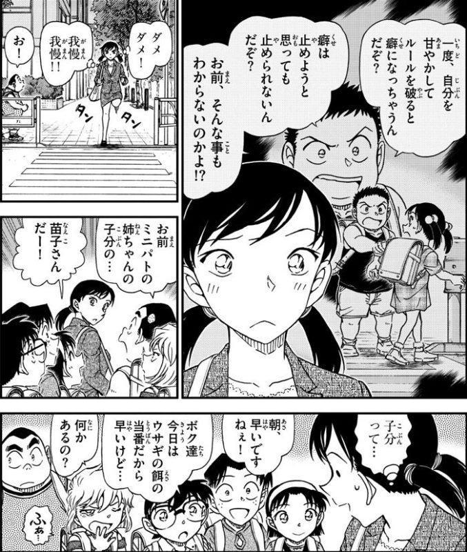 【画像】「名探偵コナン」で一番かわいい女キャラ、ワイの独断で「三池苗子」に決定するw