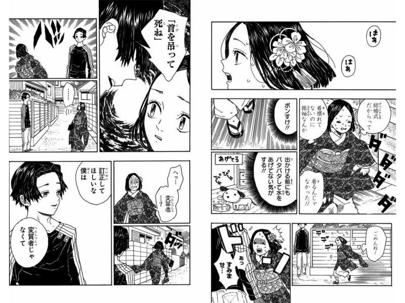 【画像】『鬼滅の刃』と『呪術廻戦』を融合させたような漫画が発見されるwwwww