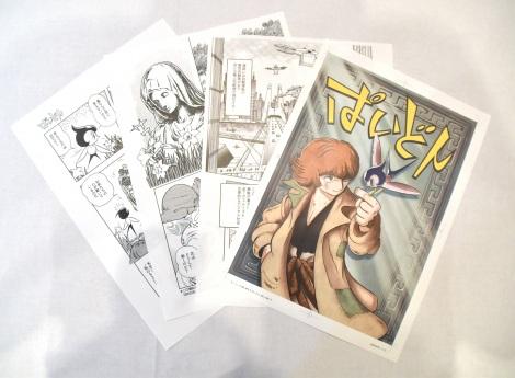 AIが描く手塚治虫の新作漫画「ぱいどん」、ついに公開される!