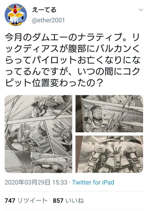 【悲報】漫画版ガンダムNT、やらかすwwwwwww