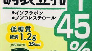 marusanai soy milk