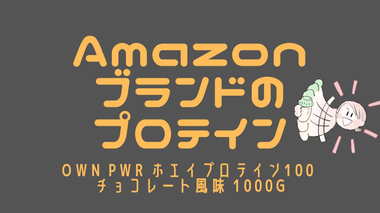Amazonブランドのプロテイン