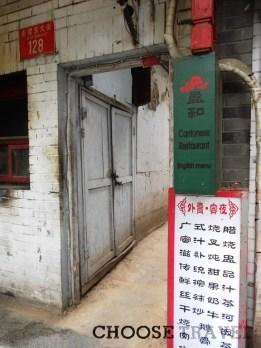 Restauracja w Pekinie, chińskie jedzenie