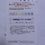 沖縄からのコンサート、集え!熊本博物館へ – 第290回 蓄音器でレコードを楽しむコンサートのご案内