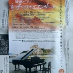 被爆ピアノチャリティコンサート「祈りのコンサート」 充実のピアニストの饗宴