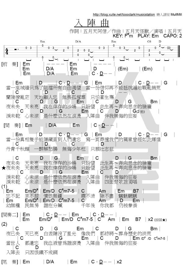 入陣曲 - 五月天 - 吉他譜 - Chord4