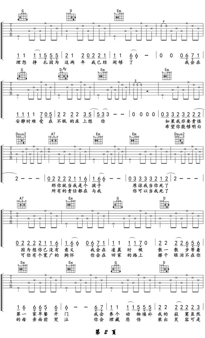 已是兩條路上的人 - 趙雷 - 吉他譜 - Chord4
