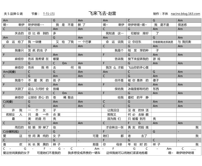 飛來飛去 - 趙雷 - 吉他譜 - Chord4