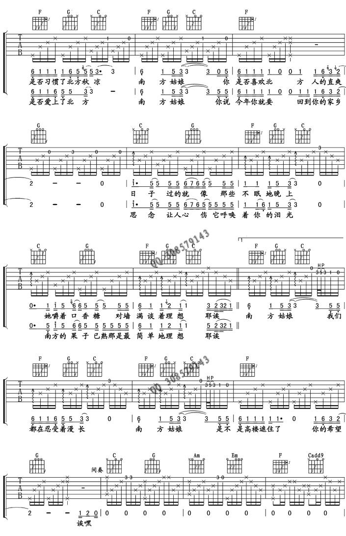 南方姑娘 - 趙雷 - 吉他譜 - Chord4