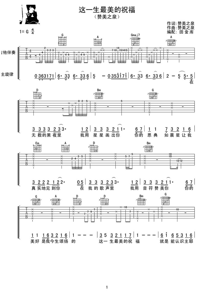 這一生最美的祝福 - 讚美之泉音樂事工 - 吉他譜 - Chord4