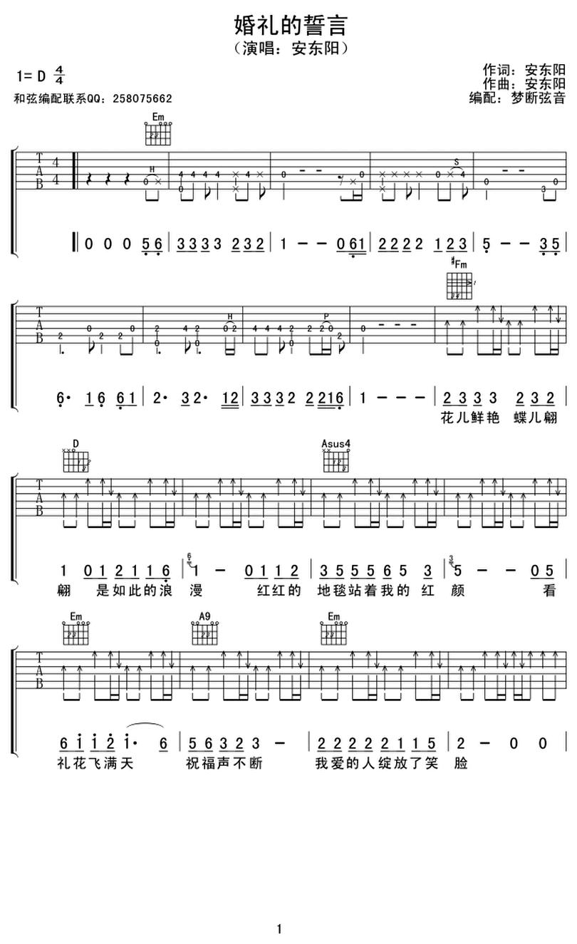 婚禮的誓言 - 安東陽 - 吉他譜 - Chord4
