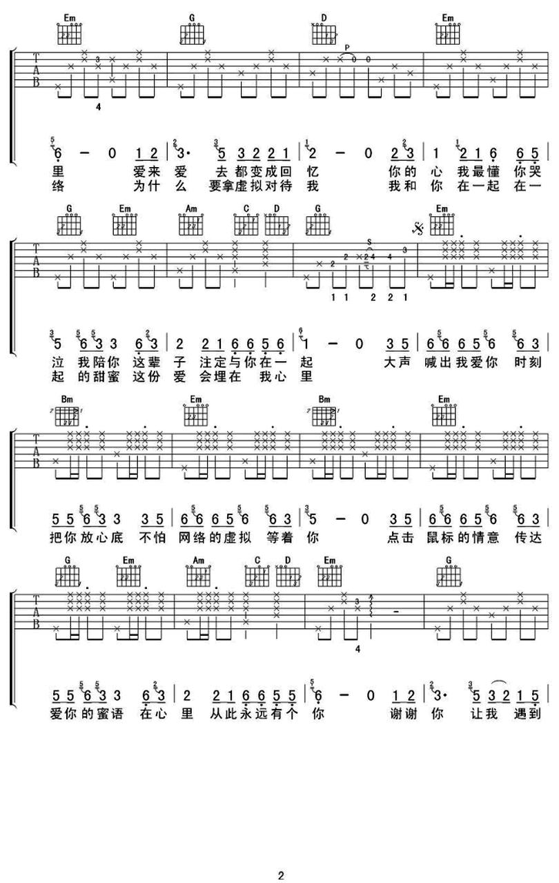在心裏從此永遠有個你 - 辦桌二人組 - 吉他譜 - Chord4