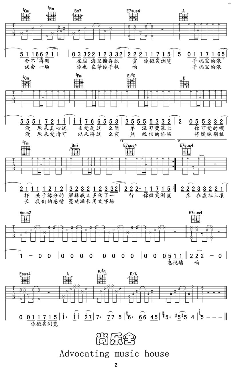 浪漫手機 - 周杰倫 - 吉他譜 - Chord4