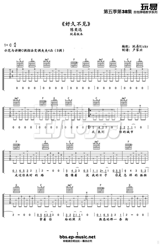好久不見 - 陳奕迅 - 吉他譜 - Chord4