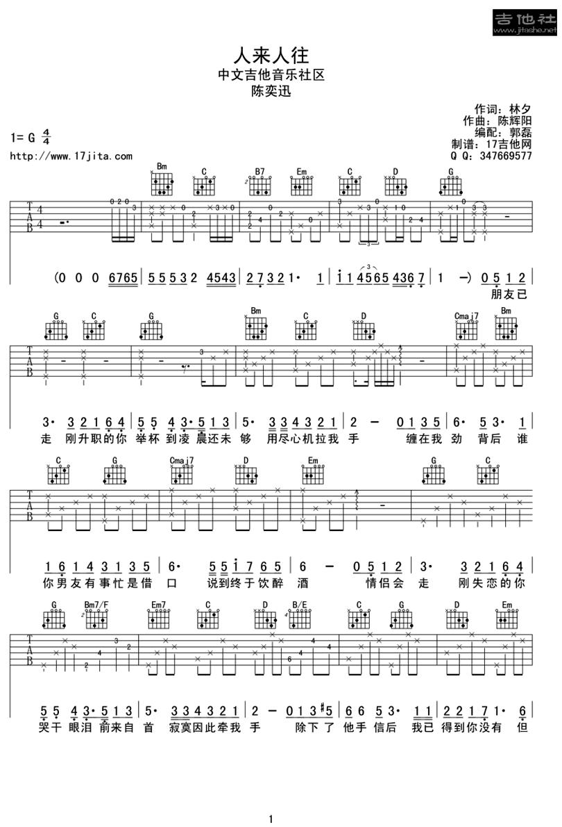 人來人往 - 陳奕迅 - 吉他譜 - Chord4