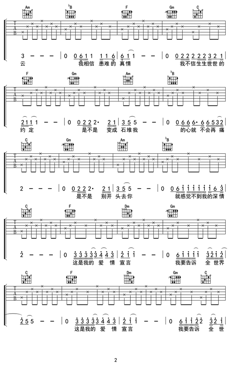 愛情宣言 - 齊秦 - 吉他譜 - Chord4
