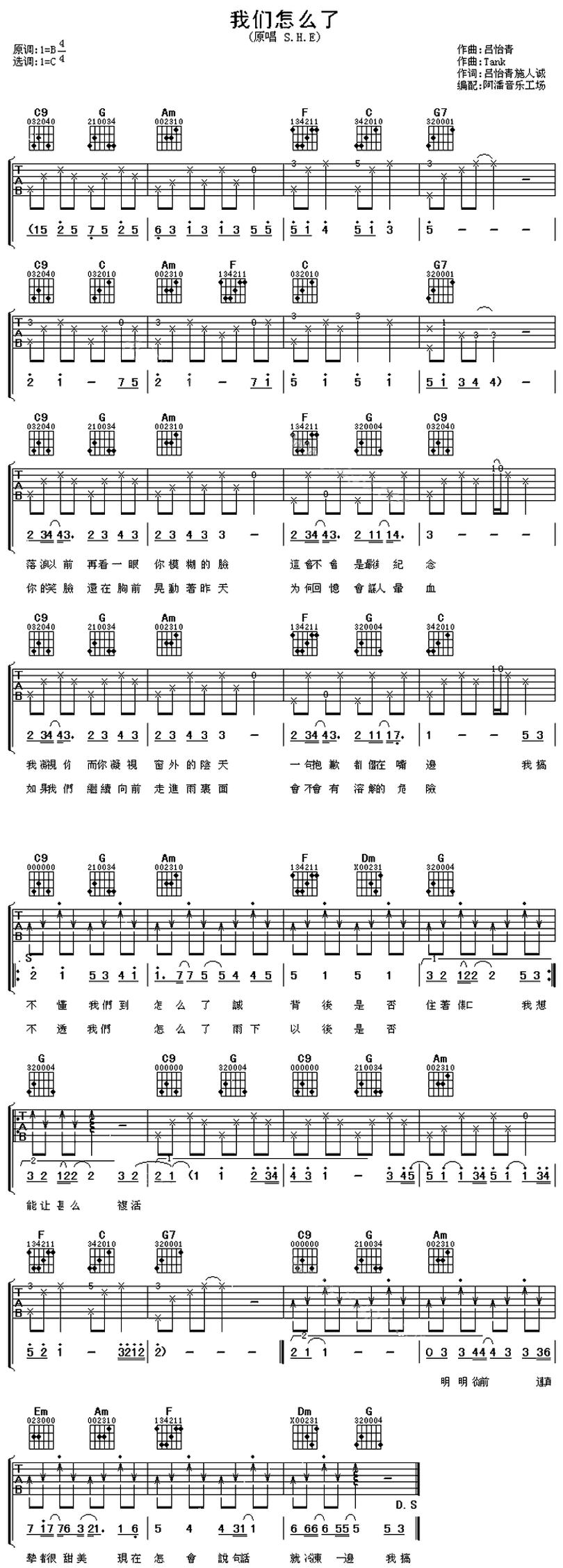 我們怎麼了 - S.H.E - 吉他譜 - Chord4