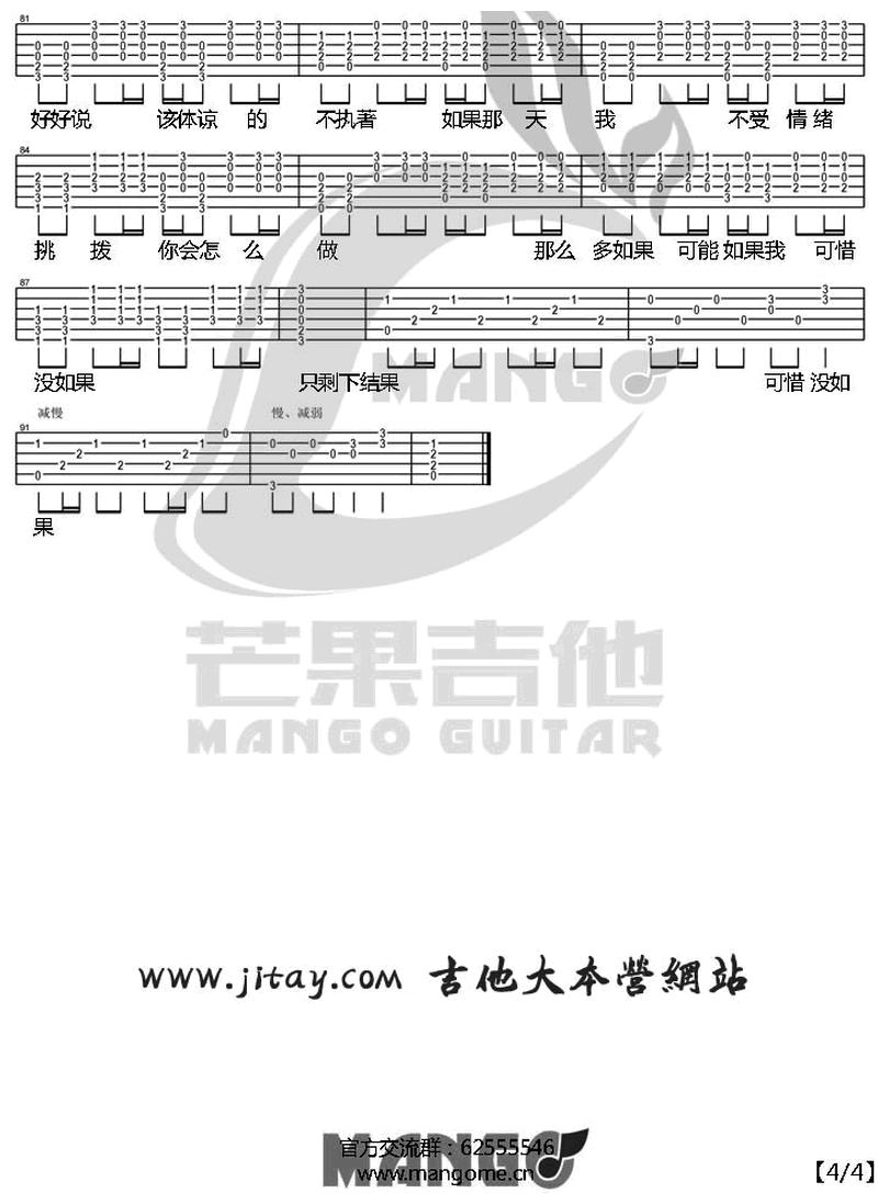 可惜沒如果 - 林俊杰 - 吉他譜 - Chord4
